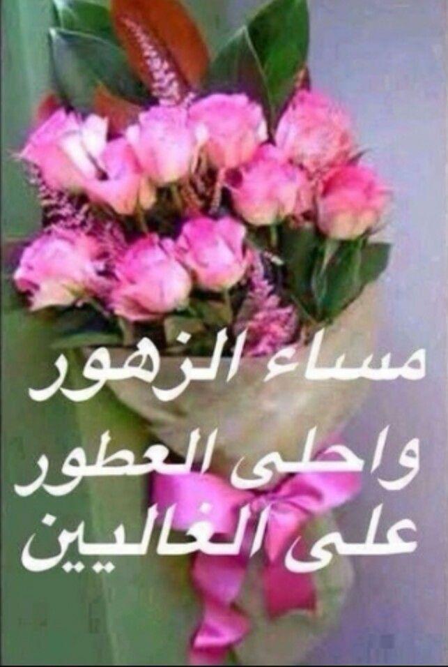 بالصور صور مساء الورد , مسي علي حبيبك برائحة الزهور 2283 5