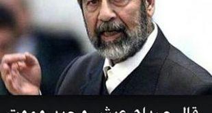 صورة صور صدام حسين , لقطات مختلفة للرئيس العراقي الراحل