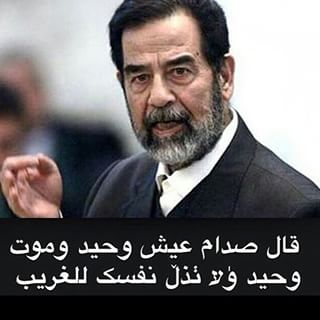 صوره صور صدام حسين , لقطات مختلفة للرئيس العراقي الراحل
