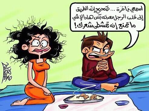 بالصور صور كاريكاتير مضحكة , فرفش وهيص و املي الدنيا مرح 2318 1