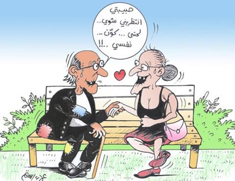 بالصور صور كاريكاتير مضحكة , فرفش وهيص و املي الدنيا مرح 2318 3