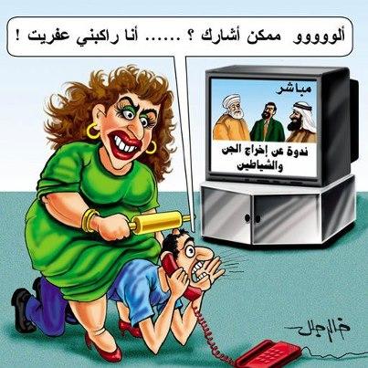 بالصور صور كاريكاتير مضحكة , فرفش وهيص و املي الدنيا مرح 2318 5