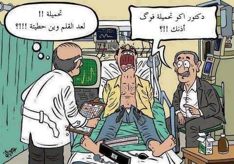 بالصور صور كاريكاتير مضحكة , فرفش وهيص و املي الدنيا مرح 2318 6