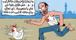 صور صور كاريكاتير مضحكة , فرفش وهيص و املي الدنيا مرح