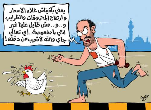 بالصور صور كاريكاتير مضحكة , فرفش وهيص و املي الدنيا مرح 2318