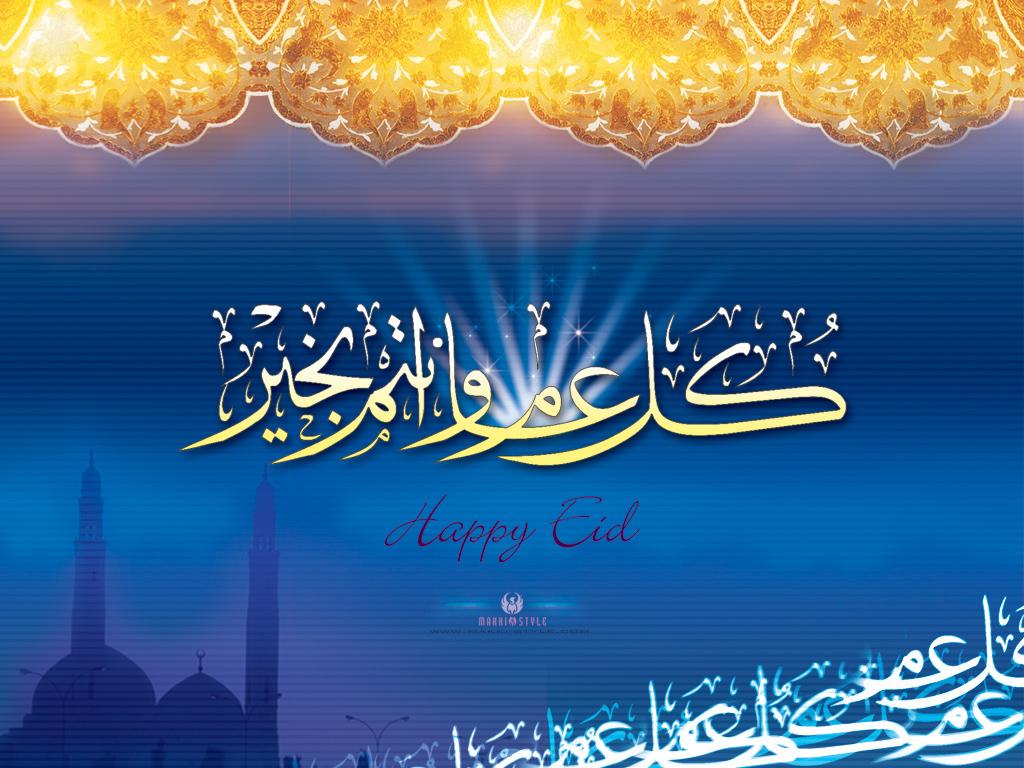 بالصور صور عيد الفطر المبارك , اروع بطاقات التهاني والامنيات الجميلة ترسل للاحباب 2329 1
