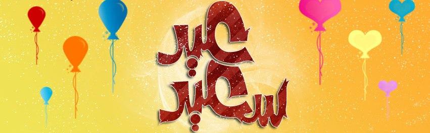 بالصور صور عيد الفطر المبارك , اروع بطاقات التهاني والامنيات الجميلة ترسل للاحباب 2329 3