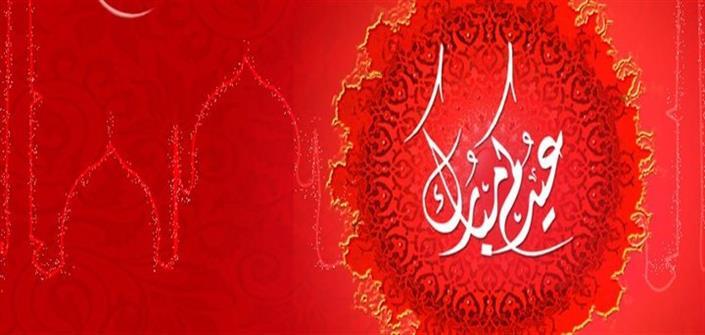 بالصور صور عيد الفطر المبارك , اروع بطاقات التهاني والامنيات الجميلة ترسل للاحباب 2329 4