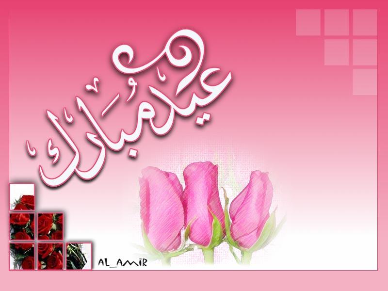 بالصور صور عيد الفطر المبارك , اروع بطاقات التهاني والامنيات الجميلة ترسل للاحباب 2329 5
