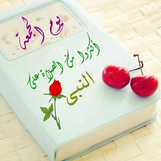 بالصور صور الصلاة على النبي , ابدا يومك وصلي علي سيدنا محمد 2346 3