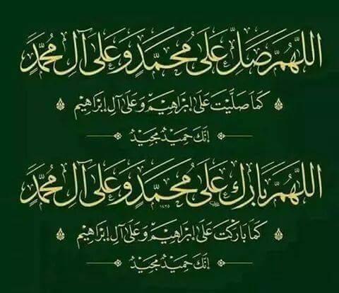 بالصور صور الصلاة على النبي , ابدا يومك وصلي علي سيدنا محمد 2346 4