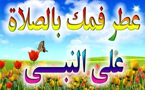 بالصور صور الصلاة على النبي , ابدا يومك وصلي علي سيدنا محمد 2346 5