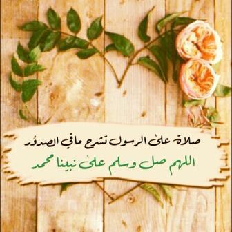 بالصور صور الصلاة على النبي , ابدا يومك وصلي علي سيدنا محمد 2346 6
