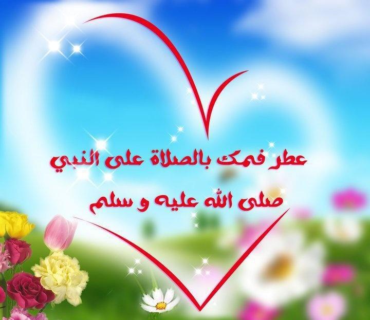 بالصور صور الصلاة على النبي , ابدا يومك وصلي علي سيدنا محمد 2346 7
