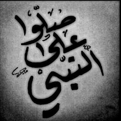 بالصور صور الصلاة على النبي , ابدا يومك وصلي علي سيدنا محمد 2346 8