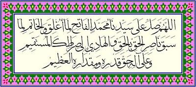 بالصور صور الصلاة على النبي , ابدا يومك وصلي علي سيدنا محمد 2346 9