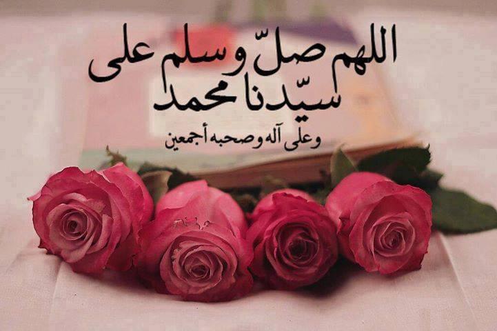 صوره صور الصلاة على النبي , ابدا يومك وصلي علي سيدنا محمد