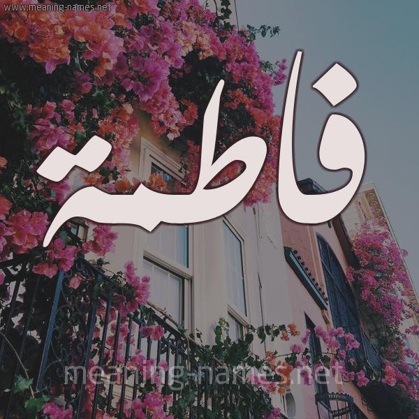 صور اسم فاطمه اسماء ومعاني نايس