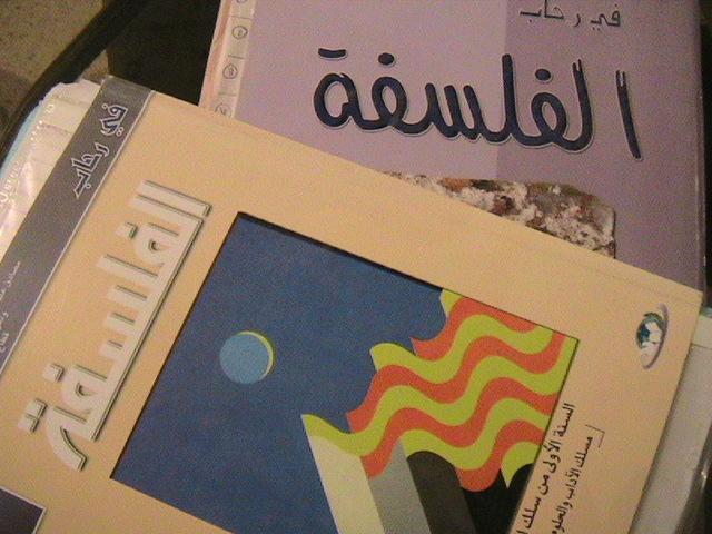 صوره تحليل نصوص فلسفية من الكتاب المدرسي , معلومات عن دروس وتحاليل ثانية ثانوي