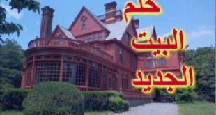 تفسير حلم البيت الجديد للمتزوجه , رؤية المنزل لها معاني كثيرة