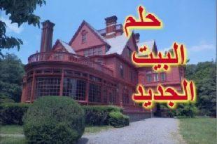 صوره تفسير حلم البيت الجديد للمتزوجه , رؤية المنزل لها معاني كثيرة