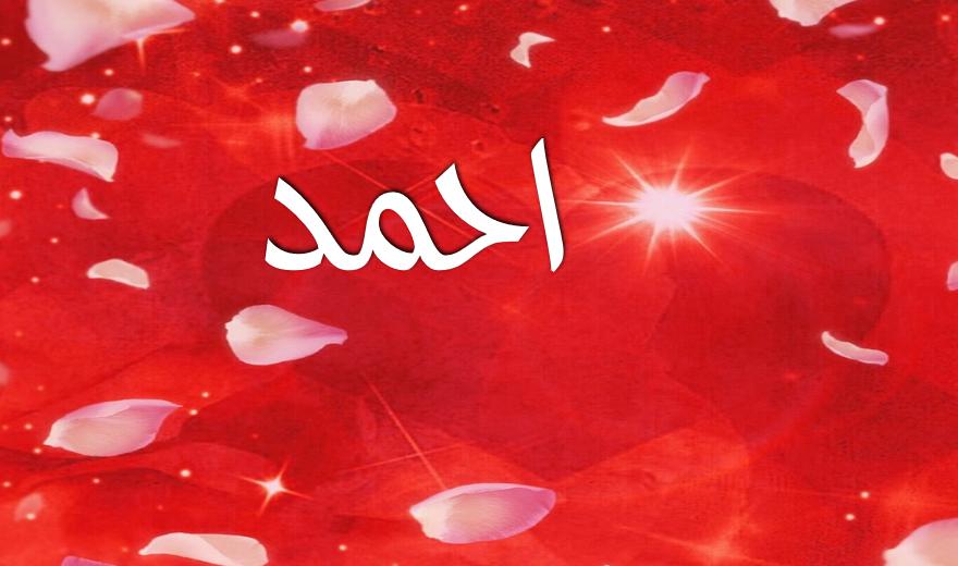 صورة معنى اسم احمد في الحلم , تعرفي علي تفسير الاسامي
