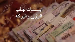 صورة ماهي السورة التي تجلب الرزق , الايات القرانية للبركة في المال