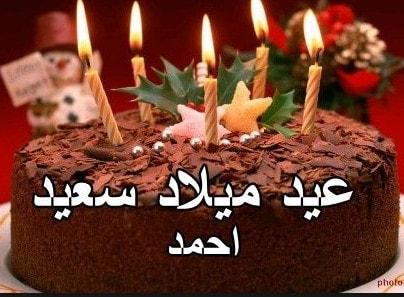 بالصور صورة تورتة مكتوب عليها احمد , شوف جاتوهات لاعياد الميلاد بالاسامي 1114 6
