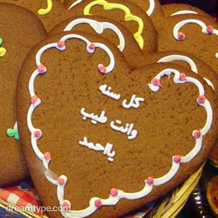 بالصور صورة تورتة مكتوب عليها احمد , شوف جاتوهات لاعياد الميلاد بالاسامي 1114 8