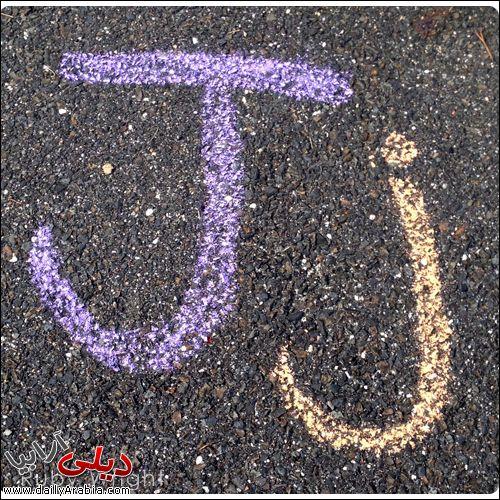 بالصور صور حرف j , اجمل صور حرف j 2193 3