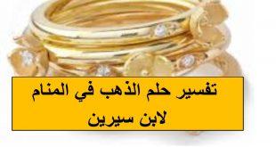 تفاسير رؤى الذهب في المنام , ما هو تفسير الذهب في الحلم لابن سيرين؟