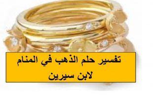 بالصور تفاسير رؤى الذهب في المنام , ما هو تفسير الذهب في الحلم لابن سيرين؟ رؤية الذهب في الحلم ماذا تعني 310x205
