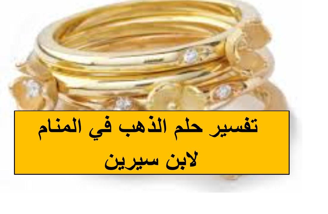 بالصور تفاسير رؤى الذهب في المنام , ما هو تفسير الذهب في الحلم لابن سيرين؟ رؤية الذهب في الحلم ماذا تعني