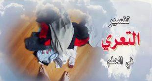 صور تفسير حلم من راى نفسه عاريا سبحان الله , تفسير رؤية من يرى نفسه عاريا في الحلم