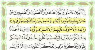 بالصور صور عن القران الكريم , اعظم صور عن القران الكريم 4230 10 310x165