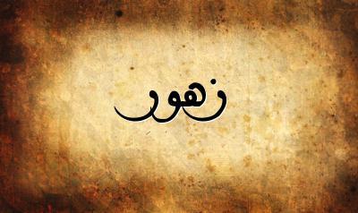 صور معنى اسم زهور , تفسير معنى اسم زهور