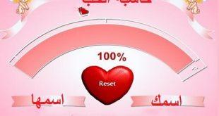 صورة اختبار هل يحبني ام لا , برامج الفيس بوك لاختبارات الحب والرومانسية