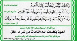 اذكار المساء محمد جبريل , اجمل اذكرة للمساء بكلمات الشيخ محمد جبريل