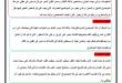 صور مقدمة تعبير وخاتمة للصف الثالث الاعدادى , اشكال مختلفة من بداية ونهاية مواضيع التعبير الصف الثاث الاعدادي