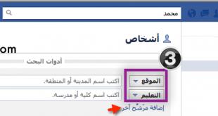 صور معرفة ايميل الفيس بوك عن طريق الاسم , البحث عن شخص فى الفيس بوك بالاسم