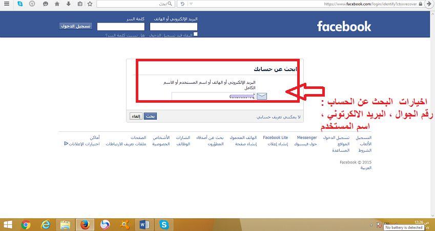 صورة معرفة ايميل الفيس بوك عن طريق الاسم , البحث عن شخص فى الفيس بوك بالاسم
