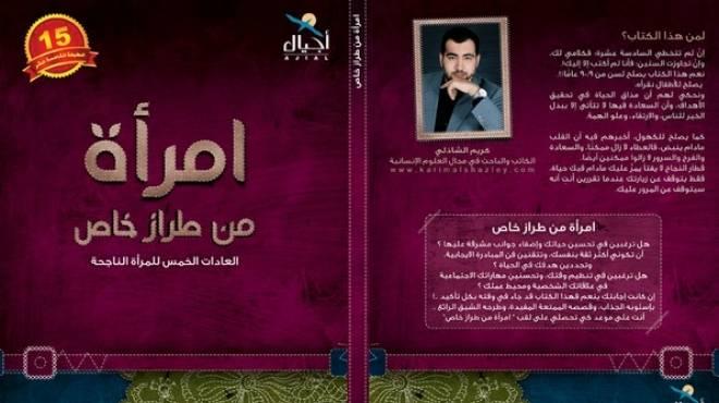 صورة امراة من طراز خاص , ملخص لكتاب كريم الشاذلى امراءة من طراز اخر