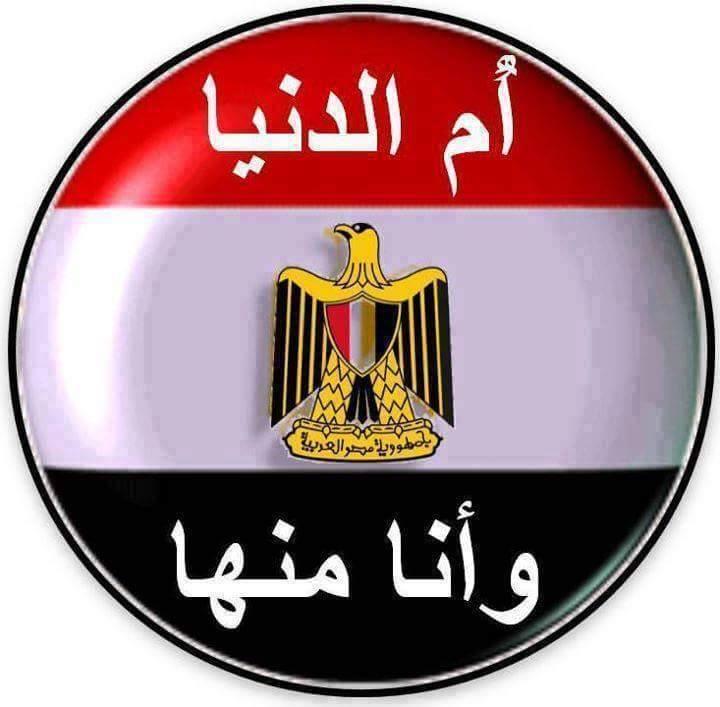 صورة صور علم مصر مكتوب عليها , اجدد واحلى صور لعلم مصر بالكتابة