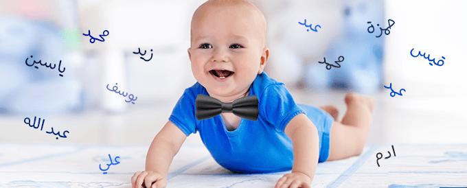 صورة اسماء اولاد حلوه وجديده , احلى واجدد اسماء مواليد اولاد