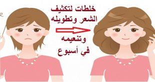 خلطات لتكثيف الشعر , تقلي شعرك و خليكي مميزه