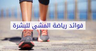 فوائد رياضة المشي , للمشي العديد من الفوائد