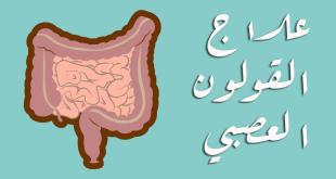 ماهو علاج القولون , تخلصي من الم القولون
