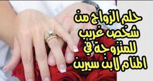 تفسير حلم زواج المراة المتزوجة , الزواج ثاني وانا متزوجه في الحلم
