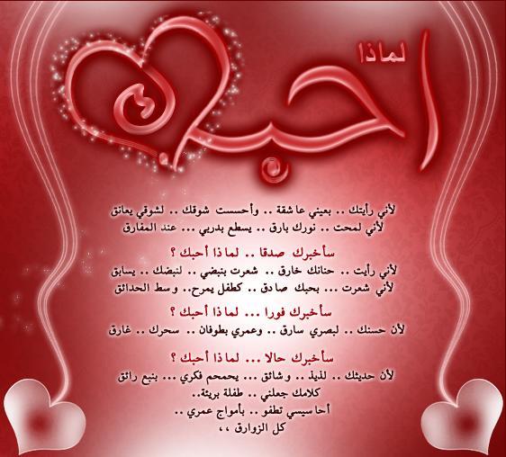صورة اشعار حب اشعار حب , اجمل كلام في الحب