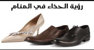 تفسير سرقة الحذاء في المنام , الحلم بسرقة الاحذية